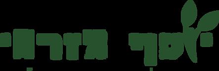 עיצוב והקמת גינות עם כוונה2.png