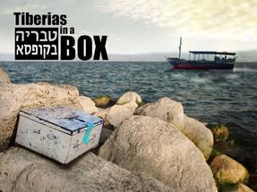 טבריה בקופסא TIBERIAS IN A BOX