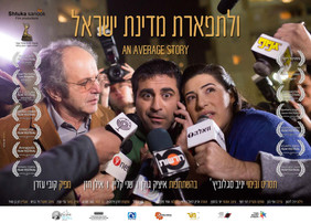 ולתפארת מדינת ישראל  An average story