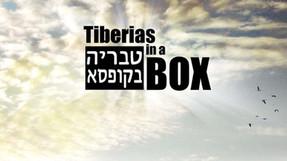 טבריה בקופסא