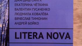 Litera Nova - новый сборник