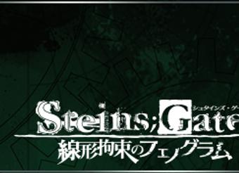 Steins Gate: Senkei Kousoku no Phonogram
