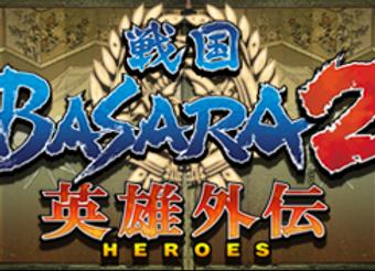 Sengoku Basara 2: Heroes HD