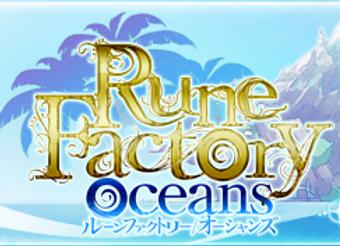 Rune Factory Oceans (JPN)