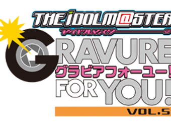 The Idolmaster Gravure for You Vol 5