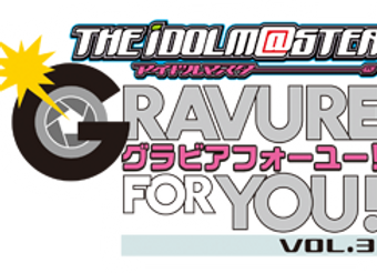 The Idolmaster Gravure for You Vol 3