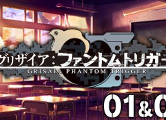 Grisaia phantom trigger 01 & 02
