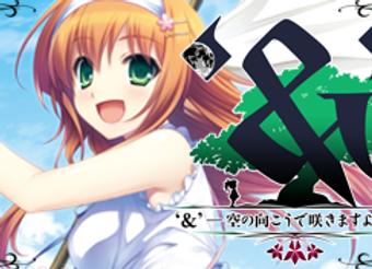 Sora no Mukou de Saki Masuyou ni (PS3)