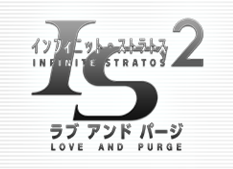 Infinite Stratos 2 Love and Purge (JPN)