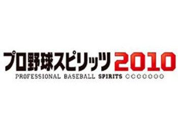 Professional Baseball Spirits 2010 (AS)