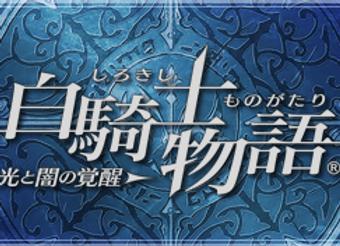 White Knight Chronicles (JP)