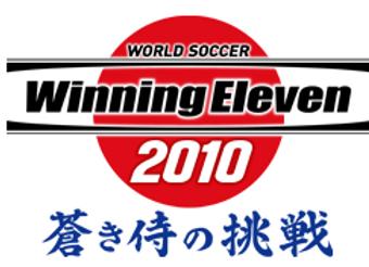 World Soccer Winning Eleven 2010 (JP)