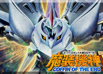 Super Robot Taisen OG Saga: Coffin of the End