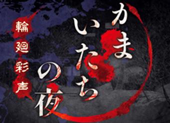 Kamachitachi Night Ring Sai Voice