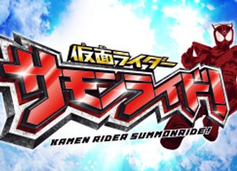 KamenRider: Summon Ride (JPN)