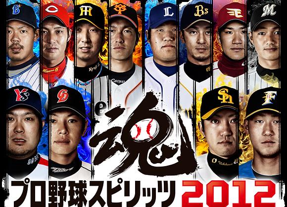 Professional Baseball Spirits 2012 (AS)