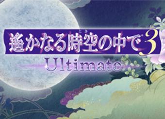 Harukanaru Tokinonakade 3 Ultimate