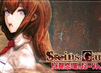 Steins Gate: Hiyoku Renri no Darling
