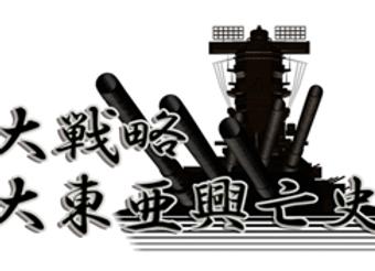 Daisenryaku Daitoua Kouboushi (JPN)