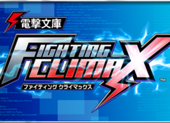 Dengeki Bunko: Fighting Climax (JPN)