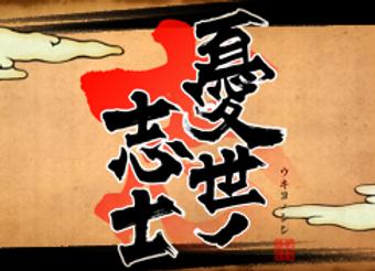 Ukiyo no Shishi (JPN)