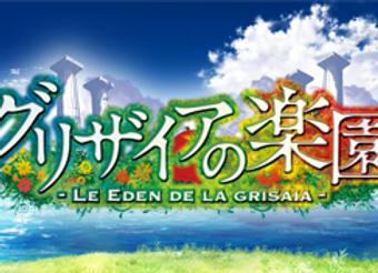 Gurizia's paradise - L'Eden de la Grisaia