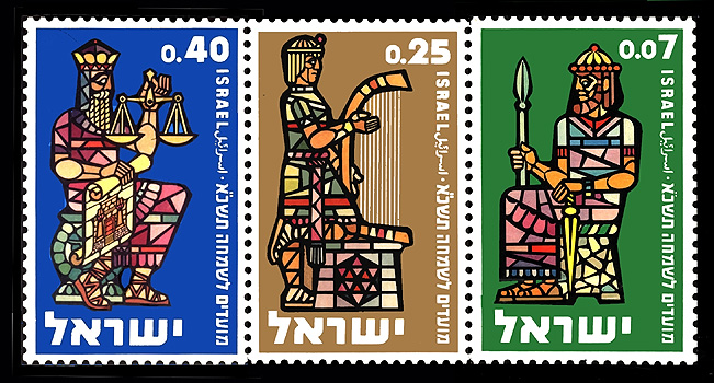 Jewish Kings Stamps.jpg
