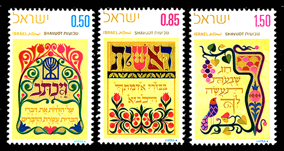 SHAVUOT_Stamp+coin3#8A87.jpg