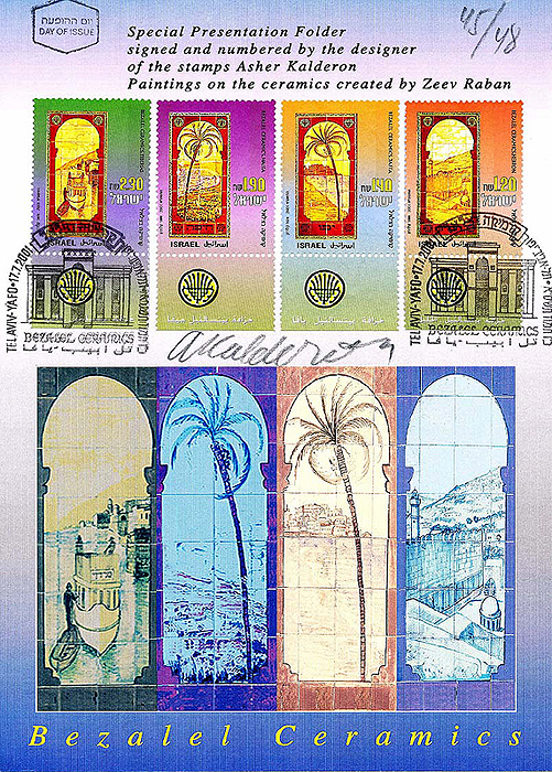 Bezalel ceram stamp pres75.jpg
