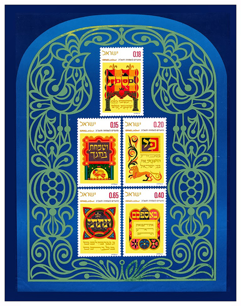 JEWISH FESTIVAL stamps