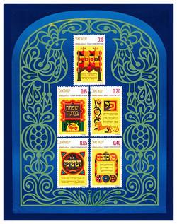 JEWISH FESTIVAL stamps