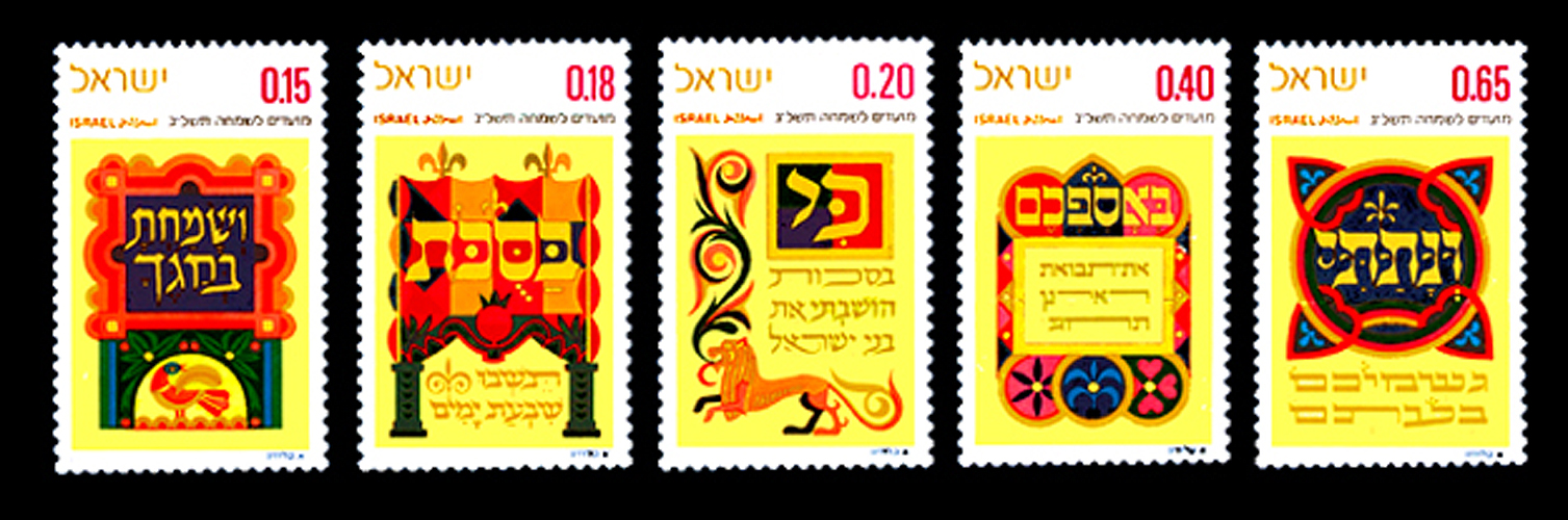 Sucot stamps_#A725.jpg