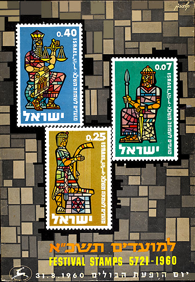 BIBLE KINGS Postal stamps