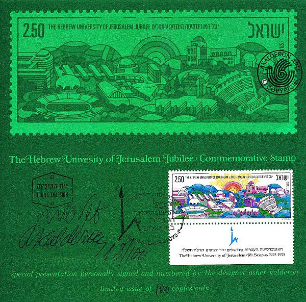 Hebrew University _#A810.jpg