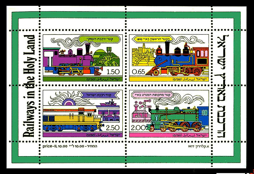 Railways in Holy Land _#224E.jpg