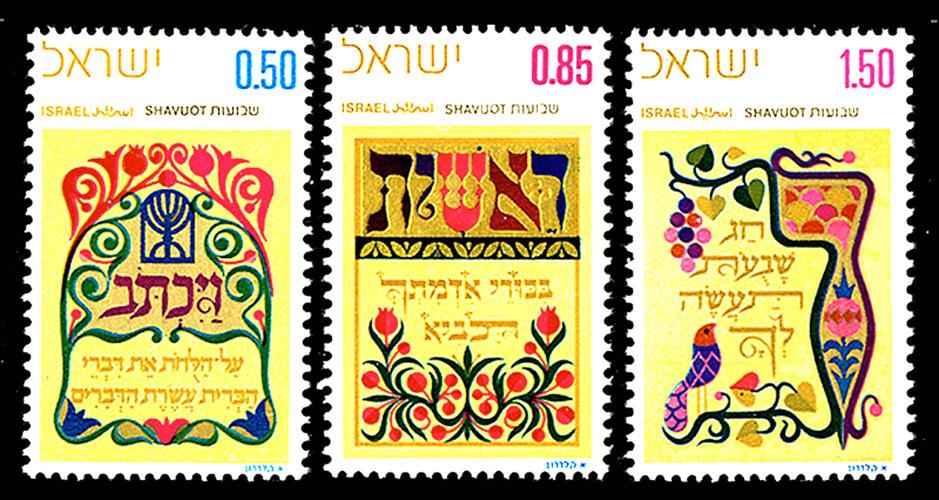 SHAVUOT:Stamp+coin3.jpg
