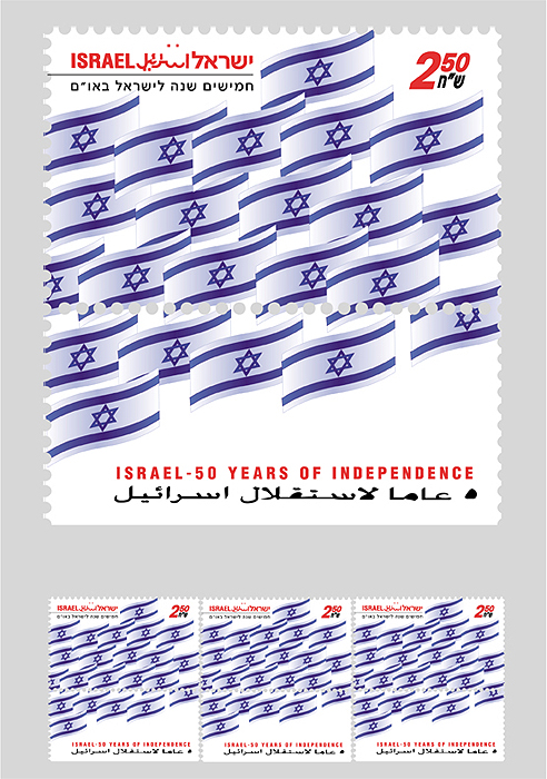 Israel-50th Anniversary _#BC1E.jpg