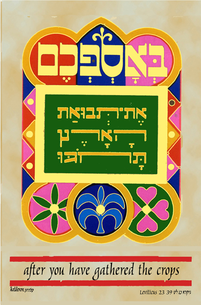 SUKOT Jewish Holiday