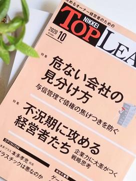 [雑誌掲載]日経トップリーダー-2020年10月号。