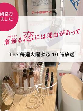 [美術協力]TBSテレビ「火曜ドラマ『着飾る恋には理由があって』」