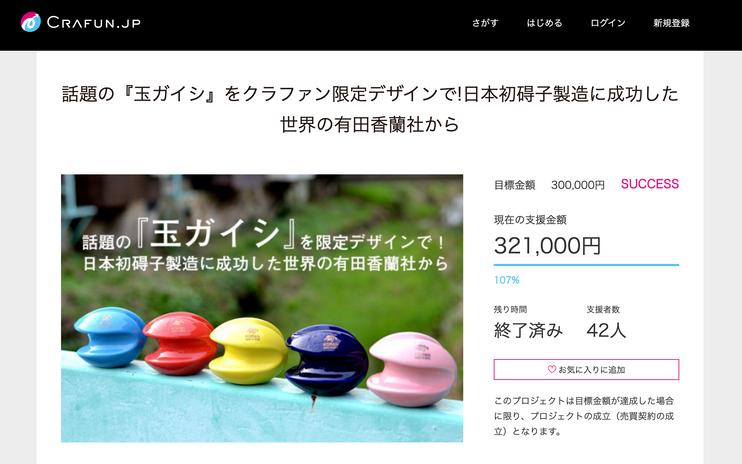 話題の『玉ガイシ』をクラファン限定デザインで! 日本初碍子製造に成功した世界の有田香蘭社から