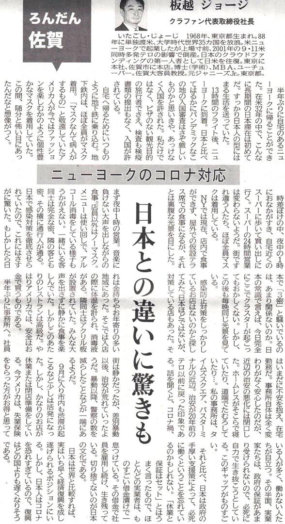 ろんだん佐賀(佐賀新聞2020/09/13)
