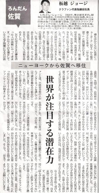 ろんだん佐賀(佐賀新聞2020/02/16)