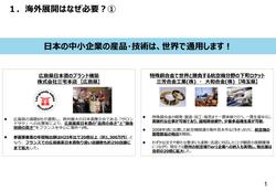 JAPANブランド育成支援等事業の概要-01