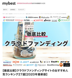 mybest 【徹底比較】クラウドファンディングサイトのおすすめ人気ランキング27選【2020年最新版】