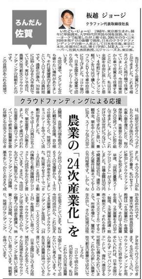 ろんだん佐賀(佐賀新聞2020/10/25)
