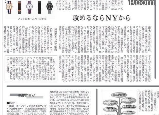 繊研新聞 2021/6/8