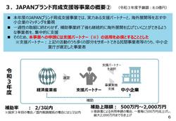 JAPANブランド育成支援等事業の概要-06