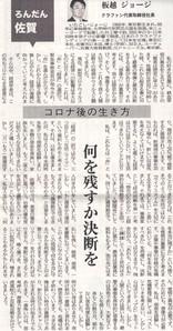 ろんだん佐賀(佐賀新聞2020/06/21)