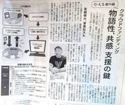 2020/11/04 日本農業新聞 掲載